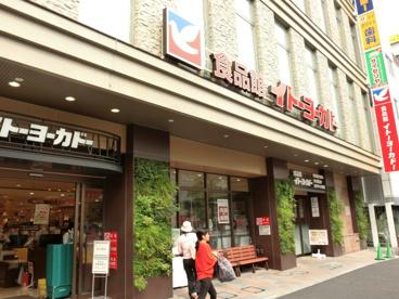 イトーヨーカドー 王子店の画像1