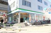 ファミリーマート 王子駅南口店