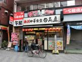 中華食堂日高屋 駒込東口店