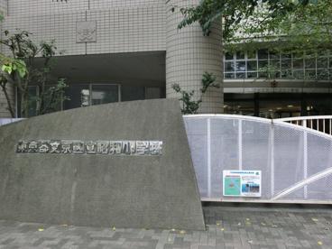 文京区立昭和小学校の画像1