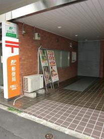 本駒込二丁目郵便局の画像1