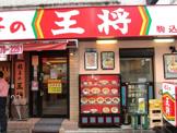 餃子の王将駒込店