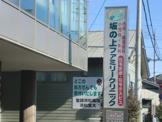 坂の上ファミリークリニック(小豆餅)