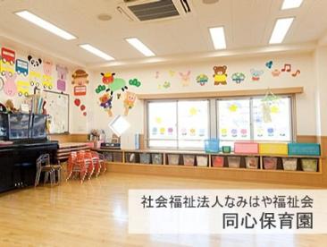同心保育園の画像1