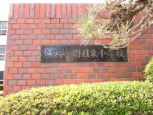 大阪市立 関目東小学校の画像1
