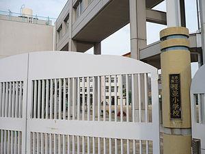 大阪市立 榎並小学校の画像1