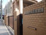 大阪市立 西天満小学校