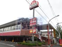 くら寿司 岸田堂店