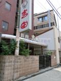 吉田 新館