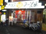 千寿鶴橋本店