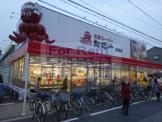 生鮮スーパー たこ一 緑橋店