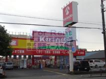 キリン堂 たつみ店
