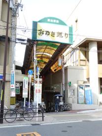 みゆき通り商店街の画像1