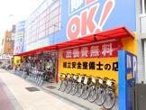 だいわ自転車 生野店