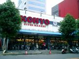 コーヨー内本町店