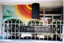 東中本幼稚園
