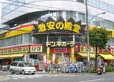 ドン・キホーテ環七梅島店