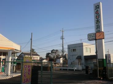 JAとぴあ浜松市野支店の画像1