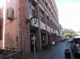 スターバックスコーヒー横浜元町店