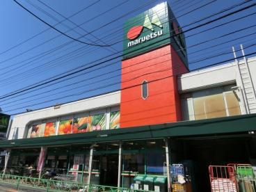 マルエツ中野新橋店の画像1