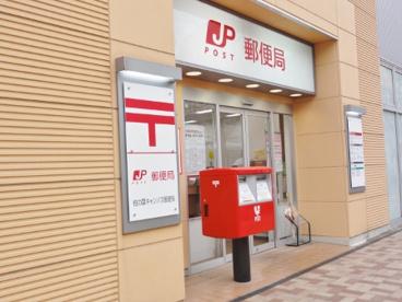 柏の葉キャンパス郵便局の画像1