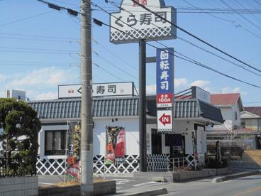 無添くら寿司 春日部豊町店の画像1
