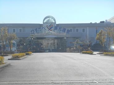 かすかべ湯元温泉の画像1