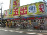 スーパー玉手 岸和田店