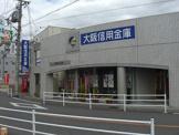 大阪信用金庫 忠岡支店