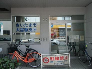 さいたま市役所大宮駅支所の画像1