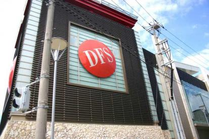 DFS(免税店)の画像1