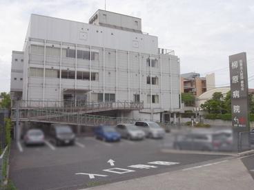 柳原病院の画像1