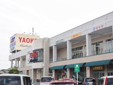 ヤオコー・モラージュ柏店の画像1
