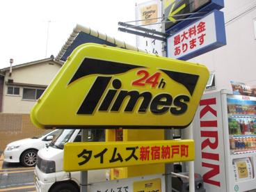 タイムズ新宿納戸町の画像3