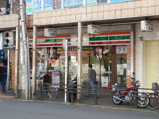 セブンイレブン横須賀追浜駅前店の画像
