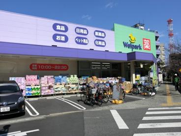 ウェルパーク荒川西尾久店の画像1