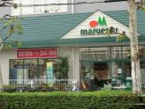 マルエツプチ田端店