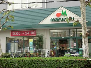 マルエツプチ田端店の画像1