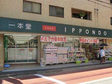 一本堂田端2丁目店の画像1