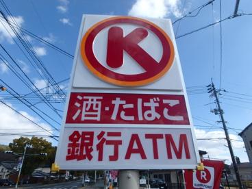 サークルK 倉敷東富井店の画像2
