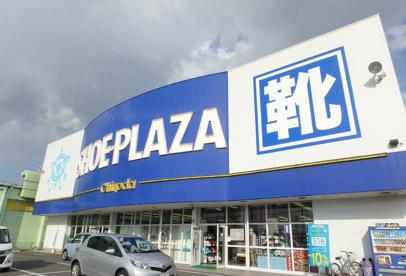 シュープラザ 倉敷店の画像1