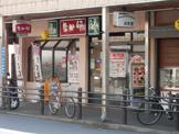 なか卯 追浜駅前店