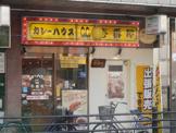 CoCo壱番屋 京急追浜駅前店