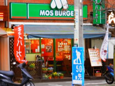 モスバーガー 追浜店の画像1
