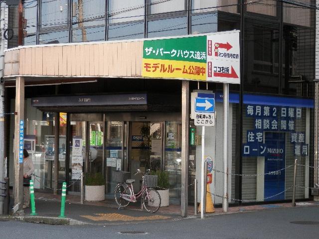 (株)みずほ銀行 追浜支店の画像