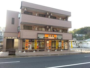 吉野家 16号線追浜店の画像1