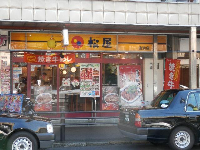 松屋 追浜店の画像