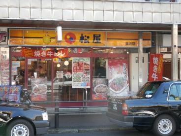 松屋 追浜店の画像1