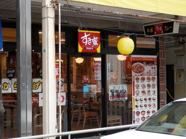 すき家 追浜駅前店の画像