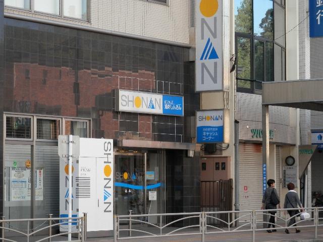 湘南信用金庫 追浜支店の画像